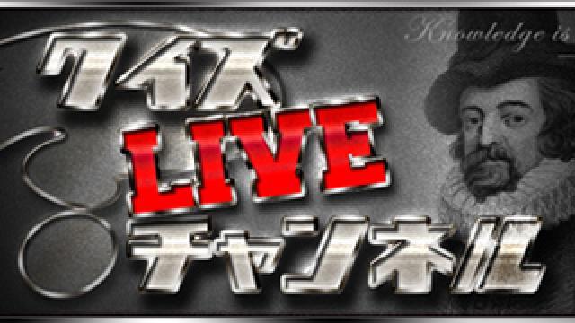 LOCK OUT!#58問題&イベント「クイズLIVEチャンネルまつり」のお知らせ