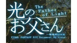 60歳を越えるゲーム好きな父への親孝行…笑いと感動にあふれたFF14ブログ「光のお父さん」