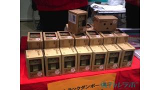 【C87】日本郵便ブース(西1)で「ダンボー 2015年 賀正Ver.」が限定販売中!残りわずかだ!