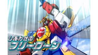 また琉球銀行か!「グレート☆リュウギーン」勇者系ロボットっぽいアニメCMを公開