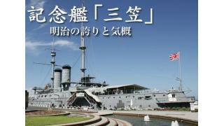 これがリアル艦隊これくしょん 日露戦争に参戦した軍艦83隻をキット化計画始動!
