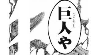 痛快エブリデイすぎるやろ 関西弁に翻訳されたマンガ「進撃の巨人」第1巻が無料公開中