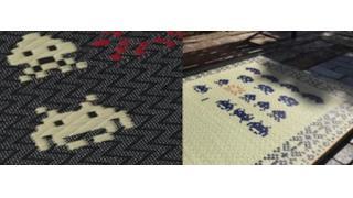 和室にピコピコ感が漂う レトロゲーム「インベーダー」のゲーム画面を再現した「畳」登場