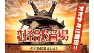 大阪・なんばグランド花月に「元祖怪獣酒場」が4月にオープン、カネゴン店長がアルバイトを募集しているぞ!