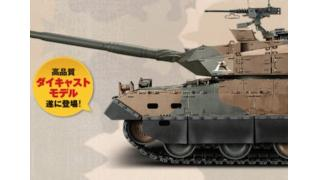 """国産""""最新鋭""""戦車を1/16スケールで完全再現 陸自が全面協力した「週刊 陸上自衛隊10式戦車をつくる」登場"""