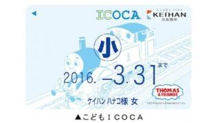 「きかんしゃトーマス」のイラストが描かれた「ICOCA」限定発売、京阪電鉄で3万枚を用意