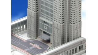 まさかの東京都庁舎がプラモデル化!1/2000スケールで議事堂や道路もあるよ