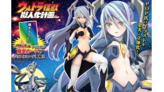 「ゼットン」「バルタン星人」美少女化フィギュア登場、ブラウザゲーム「リン☆ドリ」ともコラボ