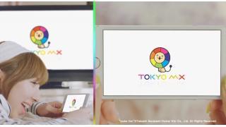 アニメ難民に朗報 「TOKYO MX」がリアルタイムにスマホで視聴できるアプリ「エムキャス」配信開始
