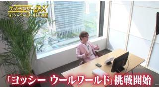 有野課長に最強のライバル登場 よゐこ・濱口が最新ゲームに挑戦する「ゲームセンターDX」公開