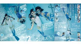 水中写真集「水中ニーソキューブ」が発売決定 くびれ美に定評のある人気コスプレイヤー共演
