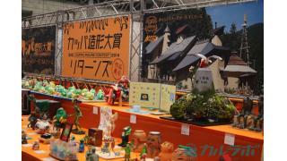 常識にとらわれないカッパ祭り!今年は「カッパ造形大賞」442作品を展示、河童のカッパ巻のかわいいレベルが異常