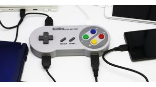 完全にアレだ! 任天堂の某レトロゲーム機のコントローラーにそっくりなモバイルバッテリーが発売