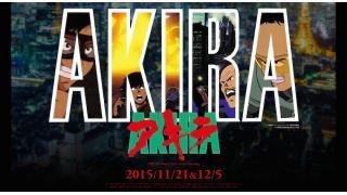名作アニメ「AKIRA」リマスター版が劇場でみられるかも?実施条件は218人以上がチケットを購入すること