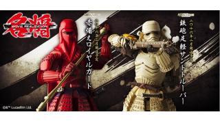 新作は赤備えガードと火縄銃トルーパー!戦国武将めいた和風アレンジの「スター・ウォーズ」フィギュアシリーズ
