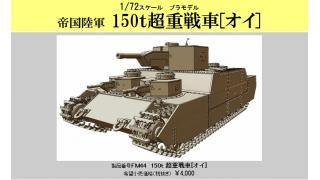 日本軍が極秘に開発していた幻の150t超重戦車「オイ」がプラモデル化、人気ゲーム「WoT」にも登場