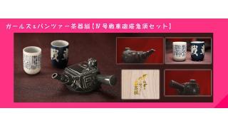 砲塔からお茶を注ぐだと……!? Ⅳ号戦車をモチーフにした急須&湯のみ「ガールズ&パンツァー茶器揃」発売決定
