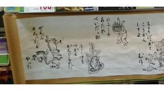 「まぢか」「ふぉーすをつかえ」 北海道大学・生協購買部の「スター・ウォーズ×鳥獣戯画」コラボ手作りPOPが秀逸だと話題に