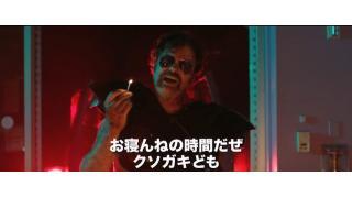 史上最悪の学級崩壊 チキンナゲットを食べてゾンビ化したキッズたちが大暴れする映画「ゾンビスクール!」2016年2月に日本上陸