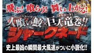 まさかの小説化!「シャークネード サメ台風」が発売、B級サメ映画界の大ヒット作をテキストで楽しめる