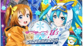 「SNOW MIKU 2016」「ラブライブ!」がコラボ決定!雪ミクが「μ's」と同じテイストで描かれた集合イラストが公開
