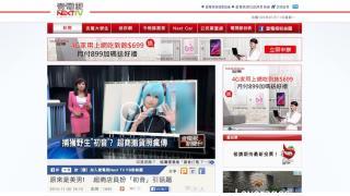 """台湾ファミマにいる「初音ミク」コスプレ""""男の娘""""店員が可愛すぎると話題に 現地メディアの紛らわしいニュースを元に誤解が広まる"""