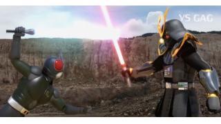 最後の昭和ライダーがダース・ベイダーに挑む!海外ファンが作った「仮面ライダーBLACK RX × スター・ウォーズ」コラボCGアニメがおもしろい