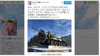 リアルクラーラだと!? 声優・ジェーニャが「ガルパン劇場版」に登場する戦車「T-34-85」に乗った写真を公開