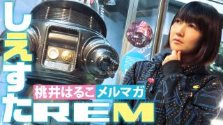 【しえすたREM】vol.51 東京に観光客激増! モモーイが考えるおもてなしアイディアとは!?