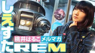 【しえすたREM】vol.61 モモーイのタメ口映画れびゅー! こっそり『マッドマックス』とか!