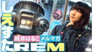 【しえすたREM】vol.4『iVDR発売記念 桃井はるこ Live in じぱんぐ!2014 終演!』