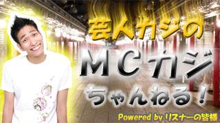 「MCカジ」チャンネルを始めるための説明書