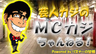 【お知らせ】2/12(木)放送「MCカジ ゲスト 芸人 kittan」のタイムシフトにつきまして