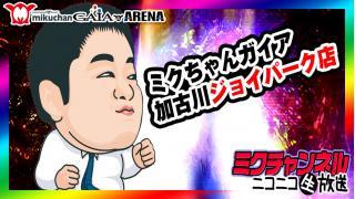 パチ&スロ実戦!!ミクチャンネル【人気投票結果発表!!】ミクちゃんガイア加古川ジョイパーク店