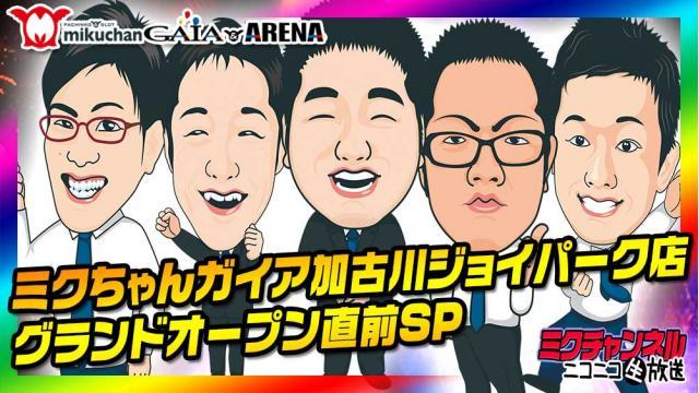パチ&スロ!ミクチャンネル【加古川地区の店長集結!ジョイパーク店グランドオープンSP!!すべてをやりなおす!!】