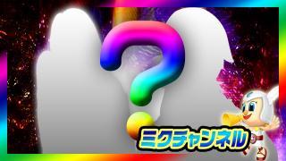 【実践機種は…生放送で発表!!】1/29(木)0:00~ミクちゃんガイア垂水東店から生放送!!