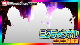 4/4(土)【配信機種は生放送で発表します! 】ミクちゃんガイア垂水東店