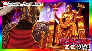 パチスロ実戦!ミクチャンネル【神vs冥王】ミクちゃんガイアアリーナ店