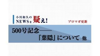 500号記念──『葉隠』について - 小川和久の『NEWSを疑え!』 第500号