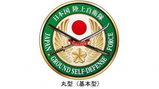 わかりますか? 自衛隊の「徽章」 - 小川和久の『NEWSを疑え!』 第502号
