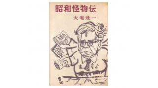 日本唯一の雑誌図書館・大宅文庫 - 小川和久の『NEWSを疑え!』 第506号
