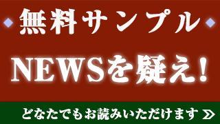 創刊号(2011年3月25日号)