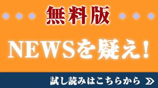 海洋国家なら「海で勝負」しよう - 小川和久の『NEWSを疑え!』 第399号