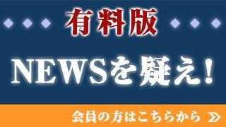 テレビは「口先ジャーナリズム」 - 小川和久の『NEWSを疑え!』 第473号