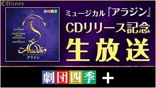 【 ブロマガ四季+】劇団四季『アラジン』CDリリース記念生放送のお知らせ