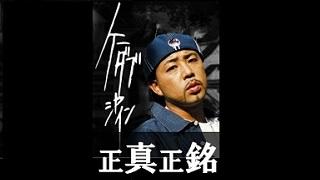 オレはオレ#020「コッタ少年、日本に戻る!その2」 - Kダブシャインの正真正銘 vol.32