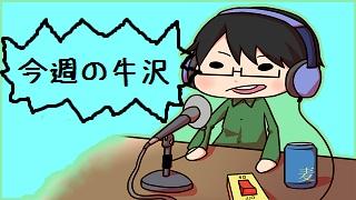 今週の牛沢~大阪で描いた4コマ漫画~