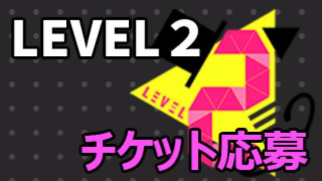 ゲーム実況イベント『LEVEL.2』一般先行予約受け付け開始