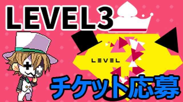 ゲーム実況イベント『LEVEL.3』チャンネル会員チケット受付フォーム