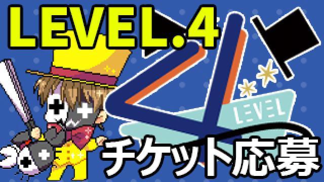 ゲーム実況イベント『LEVEL.4』チャンネル会員チケット受付フォーム